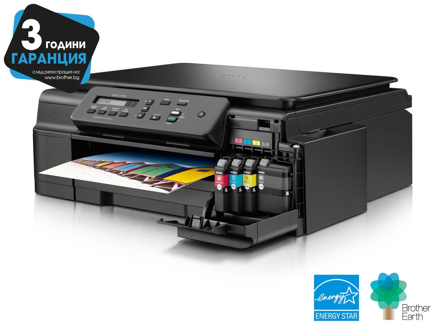 DCP-J100 printer picture Inkbenefit range